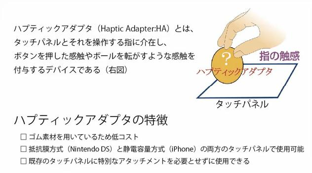 HapticAdapter001.jpg