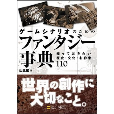 book_fantasydic.jpg